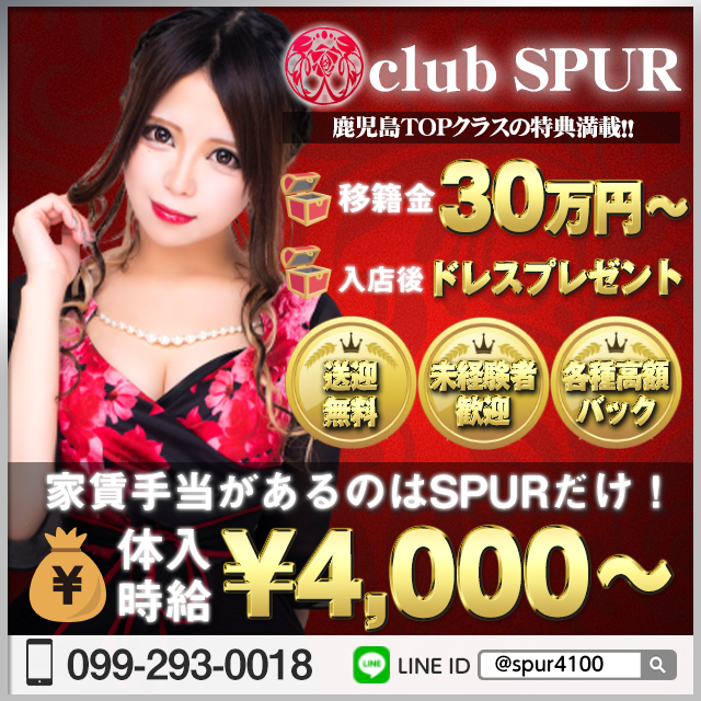 clubSPURの求人